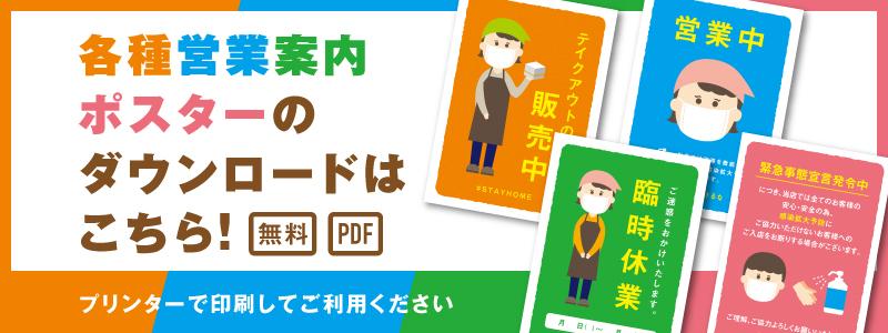 営業案内ポスター